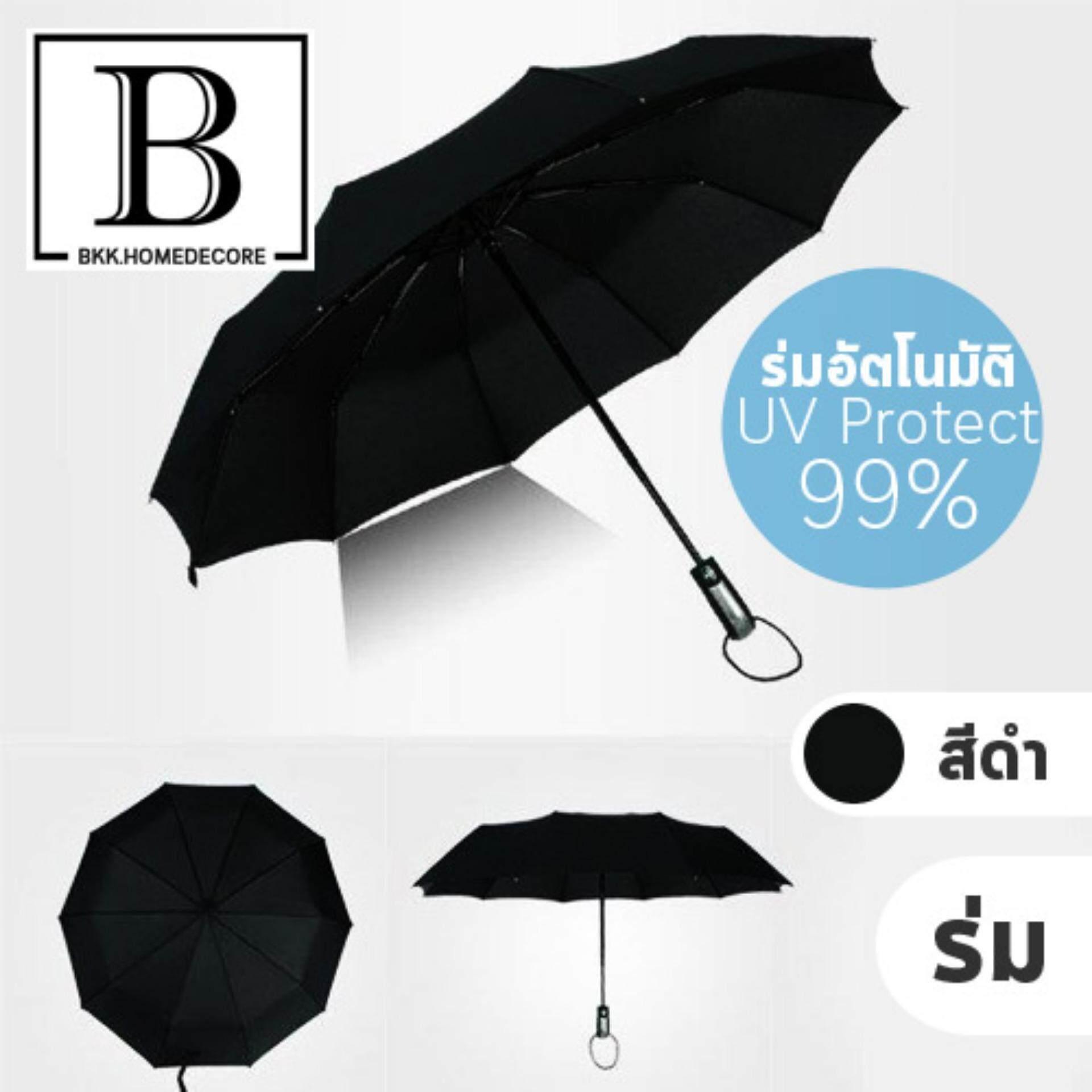 Bkk.home ร่ม ร่มกันฝน กันแดด อัตโนมัติ แบบพับ กันยูวี Uv Protect 99% พกพาสะดวก ( ร่ม ) Bkkhome By Bkk.homedecore.