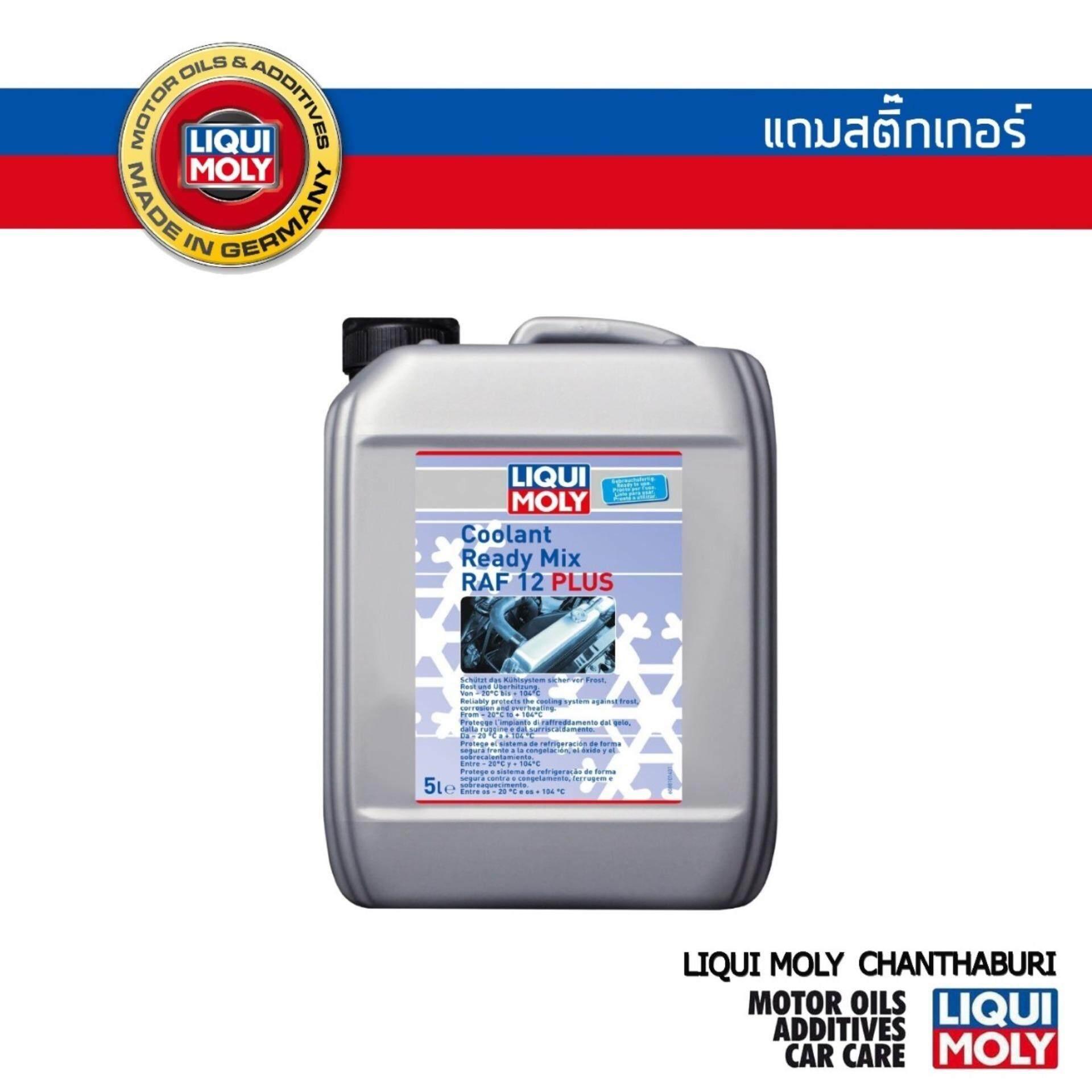 LIQUI MOLY น้ำยาหล่อเย็น น้ำยาหม้อน้ำสูตรผสมเสร็จ Coolant Ready Mix RAF 12 PLUS ขนาด 5 ลิตร