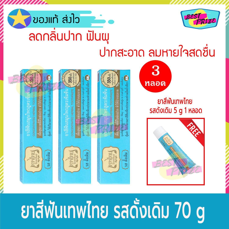 รีวิว ยาสีฟันเทพไทย ยาสีฟันสมุนไพร สูตรเข้มข้น รส ดั้งเดิม (สีฟ้า) ขนาด 70 กรัม (จำนวน 3 หลอด) แถมฟรี ยาสีฟัน เทพไทย รสดั้งเดิม 5 g (1 หลอด) Tepthai Concentrated Herbal Toothpaste Original ยาสีฟัน เทพไทย ดูแลสุขภาพเหงือก ฟันผุ คราบ หินปูน ลดกลิ่นปาก