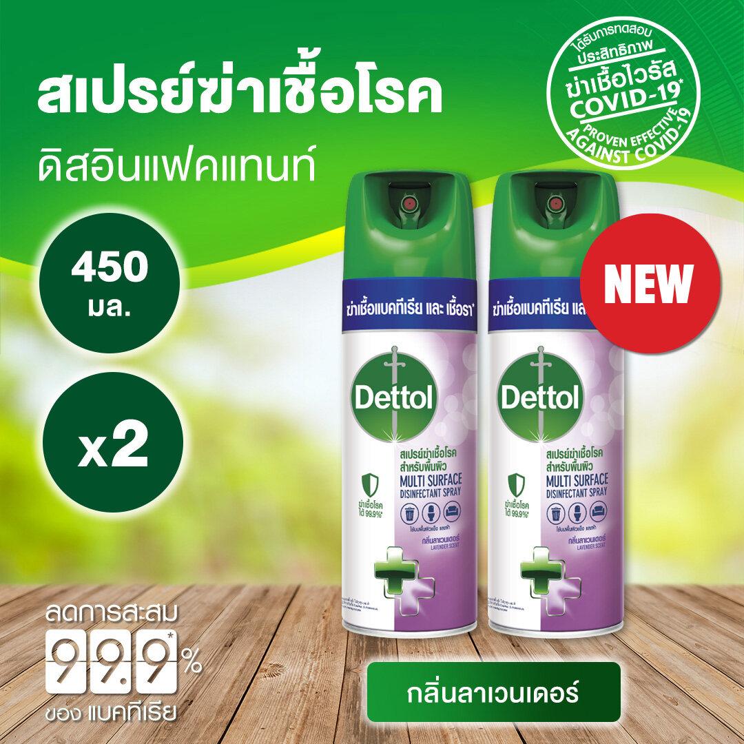 เดทตอล ดิสอินเฟคแทนท์ สเปรย์ กลิ่น ลาเวนเดอร์ 450มล. X 2 ขวด Dettol Disinfectant Spray Lavender 450ml x 2 units