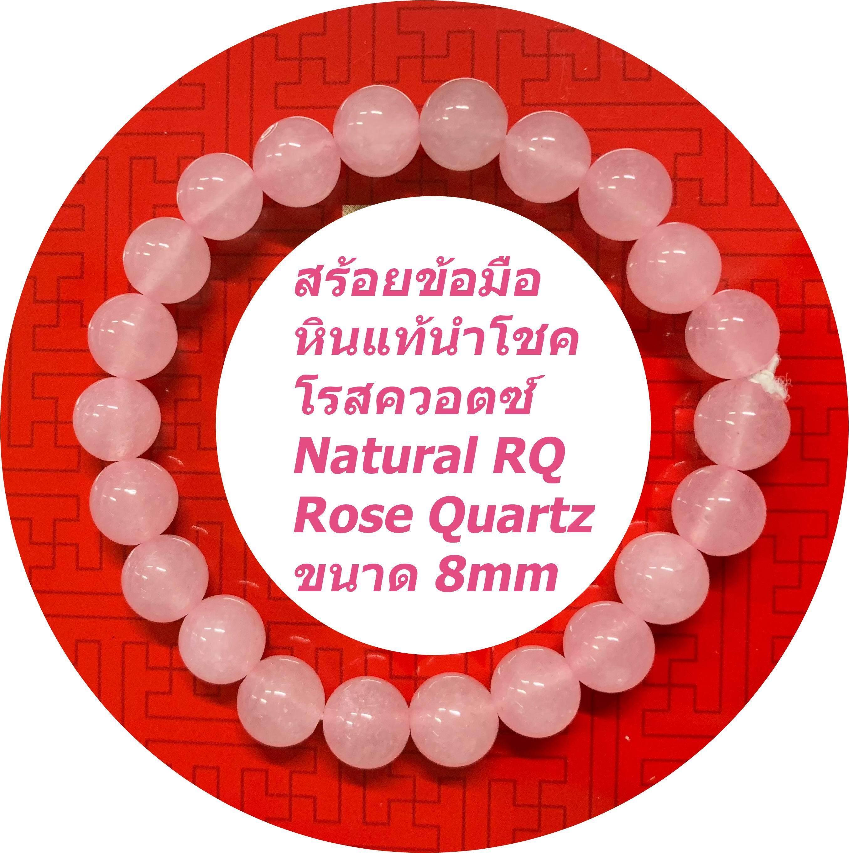"""สร้อยข้อมือหินแท้นำโชค โรสควอตซ์ Natural Rose Quartz RS8mm 22เม็ด เสริมดวงโชคดี เสริมเงินทอง บารมี ช่วยสมหวังเสริมความเจริญรุ่งเรืองในทุกๆด้าน  หวยเด็ด""""ปฏิทินจีน""""แม่นๆ#2/5/62 -ขเด็ด e66609c745277999141bc1838edd3969"""