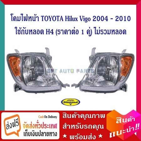 (ราคาต่อ 1 คู่ L+r) โคมไฟหน้า ใช้กับหลอด H4 โตโยต้า Toyota / Hilux Vigo 2004 - 2010  ใช้กับหลอด H4 / Headlamp (ราคาต่อ 1 คู่) ไม่รวมหลอด.