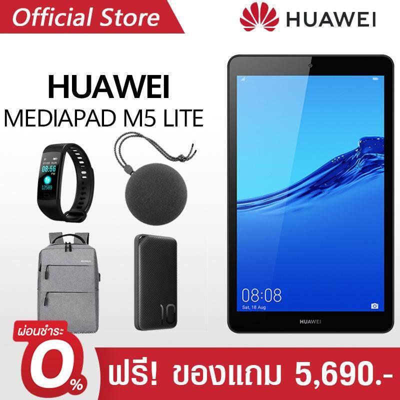 """【ผ่อน 0% 10 เดือน】HUAWEI MediaPad M5 lite 8"""" / 3 GB+32 GB / พร้อมของแถม Backpack+Powerbank+Huawei Sound Stone+Smart Bracelet*"""