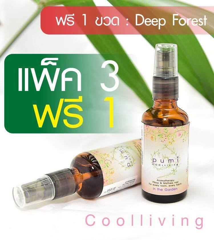 Pumi ผลิตภัณฑ์กำจัดไรฝุ่น กลิ่น In The Garden (แพ็ค 3 ขวด ฟรี 1ขวด กลิ่น Deep Forest) (50มล.) ออแกนิค สกัดจากสมุนไพรธรรมชาติ ปลอดเคมี.
