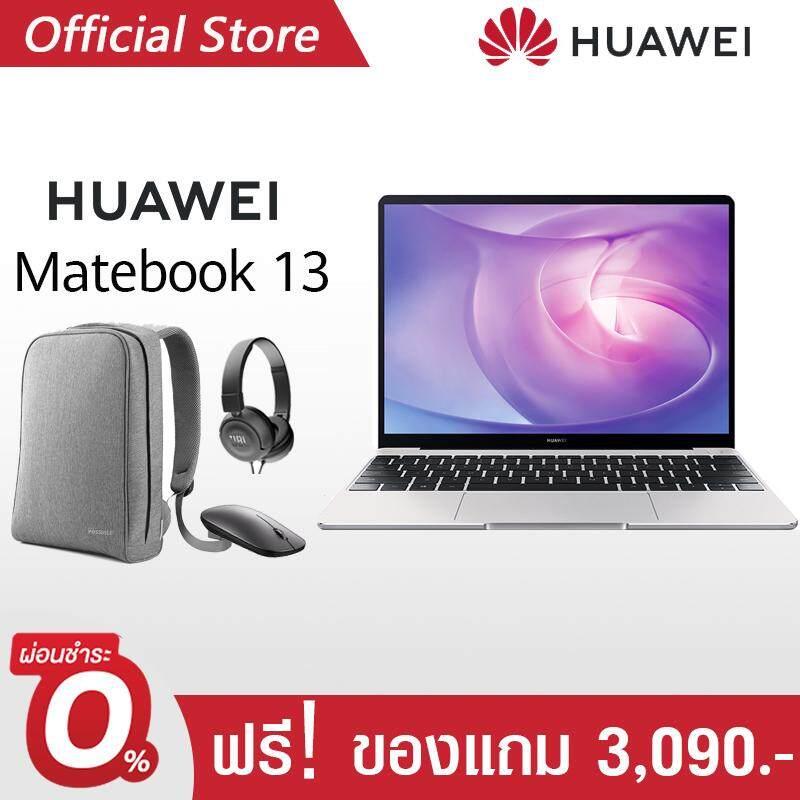 【ผ่อน 0% 10 เดือน】Huawei MateBook 13 i5 / 256 GB SSD + RAM:8 GB /รับฟรีJBL T450+Huawei mouse+Huawei Backpack