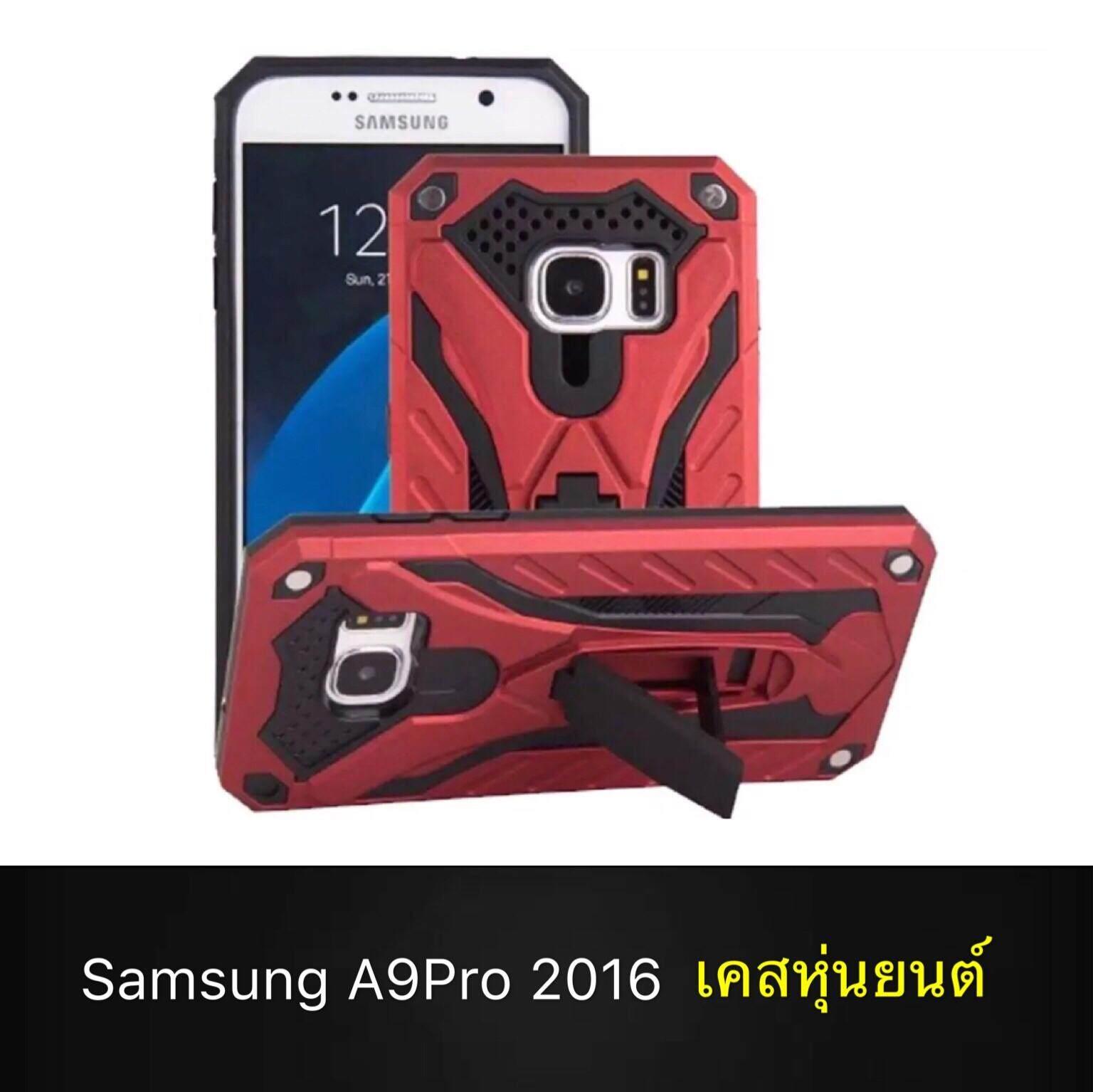 [ส่งจากไทย] Case Samsung A9pro 2016 เคสหุ่นยนต์ Robot Case  เคสไฮบริด มีขาตั้ง เคสกันกระแทก Tpu Case สินค้าใหม่ Fashion Case 2020.