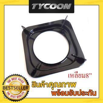 Tycoon จานเหลี่ยมรองหม้อเตาแก๊สขนาด 8 นิ้ว รุ่นM0080
