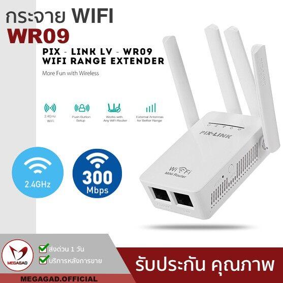 Wifi Repeater Pixlink Lv-Wr09 300m Bps Wireless Wifi Router ตัวกระจายสัญญาณไวไฟ.