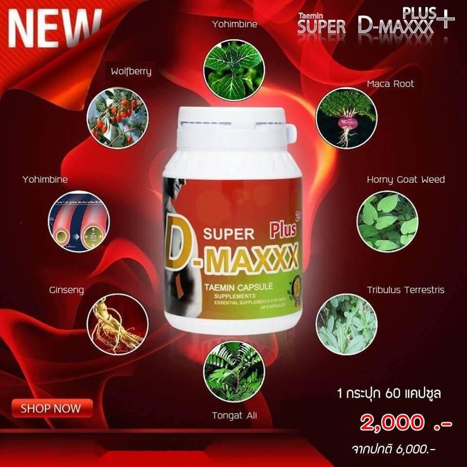 NEW Super D-Maxx Plus สูตรใหม่ พลัง คูณ 2 อาหารเสริมสุขภาพท่านชาย 1 กระปุก 60 แคปซูล