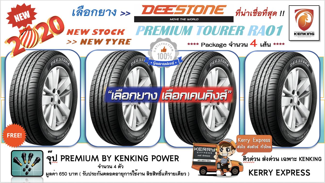 รีวิว ยางขอบ16 Deestone 195/50 R16 รุ่น Premium Tourer RA-01 ยางใหม่ปี 2020✨✨( 4 เส้น ) ยางรถยนต์ขอบ16 FREE !! จุ๊ป PREMIUM BY KENKING POWER 650 บาท MADE IN JAPAN แท้ (ลิขสิทธิแท้รายเดียว)✔