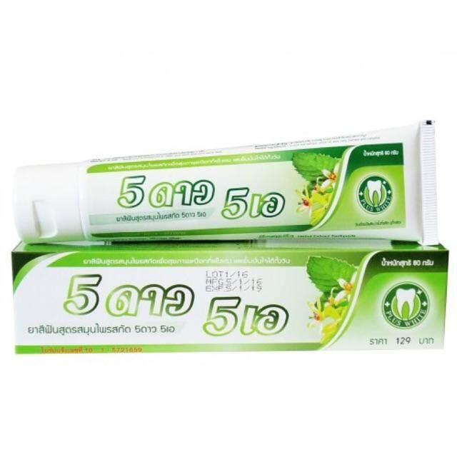 (6ชิ้น) ยาสีฟันสมุนไพร 5 ดาว 5 เอ (หลอด 80 g)