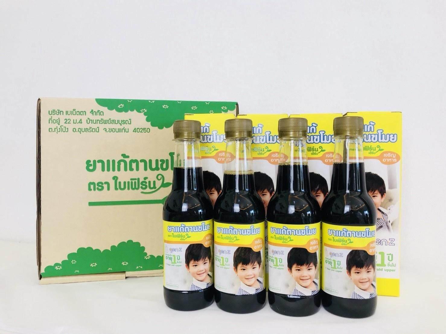 ยาซาง ตานขโมย พุงโรก้นปอด ตราใบเฟิร์น แก้อาการลูกน้อยถ่ายยาก ท้องผูก เบื่ออาหาร ทานข้าวน้อย ตัวเล็กน้ำหนักน้อยโตไม่ทันเพื่อน พัฒนาการช้า By A.mart Etrading Group (thailand).