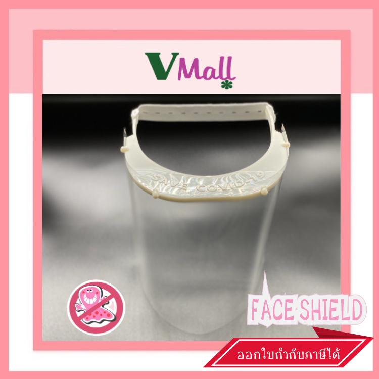 Face Shield หน้ากากใส ไม่ขึ้นฝ้า กันละอองและสารคัดหลั่ง เฟสชิว Vmall-