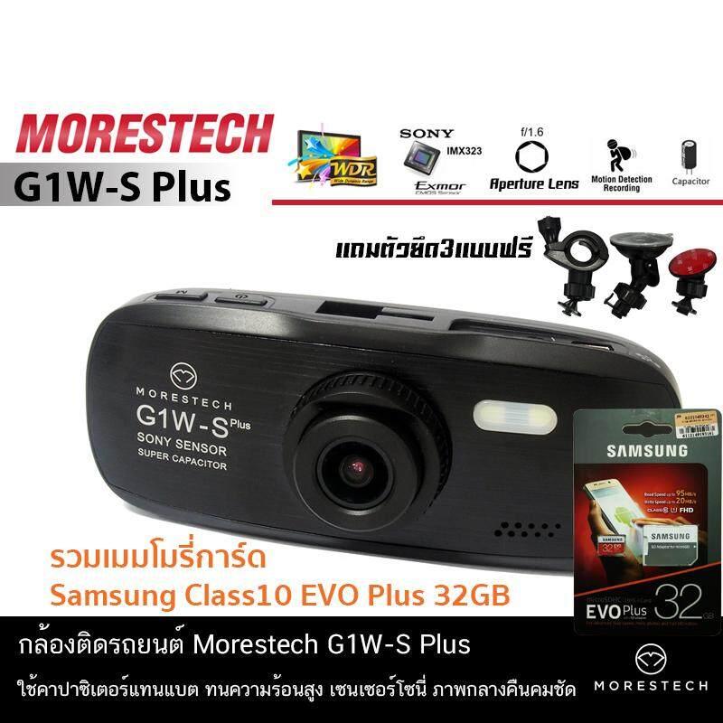 กล้องติดรถยนต์ Morestech G1w-S Plus ฟรี Memory Card 32 Gb Class10.