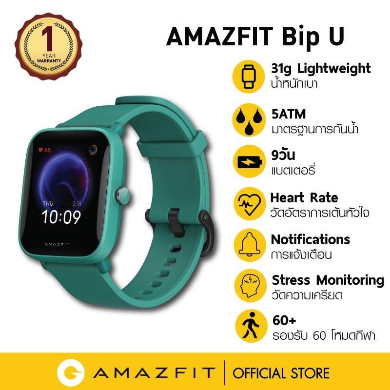 [ราคาพิเศษ 1 - 31 ม.ค เท่านั้น ! ]Amazfit Bip U สมาร์ทวอทช์ นาฬิกาอัจฉริยะ ใส่วัดการเต้นหัวใจ กันน้ำ 50 เมตร ประกัน 1 ปี