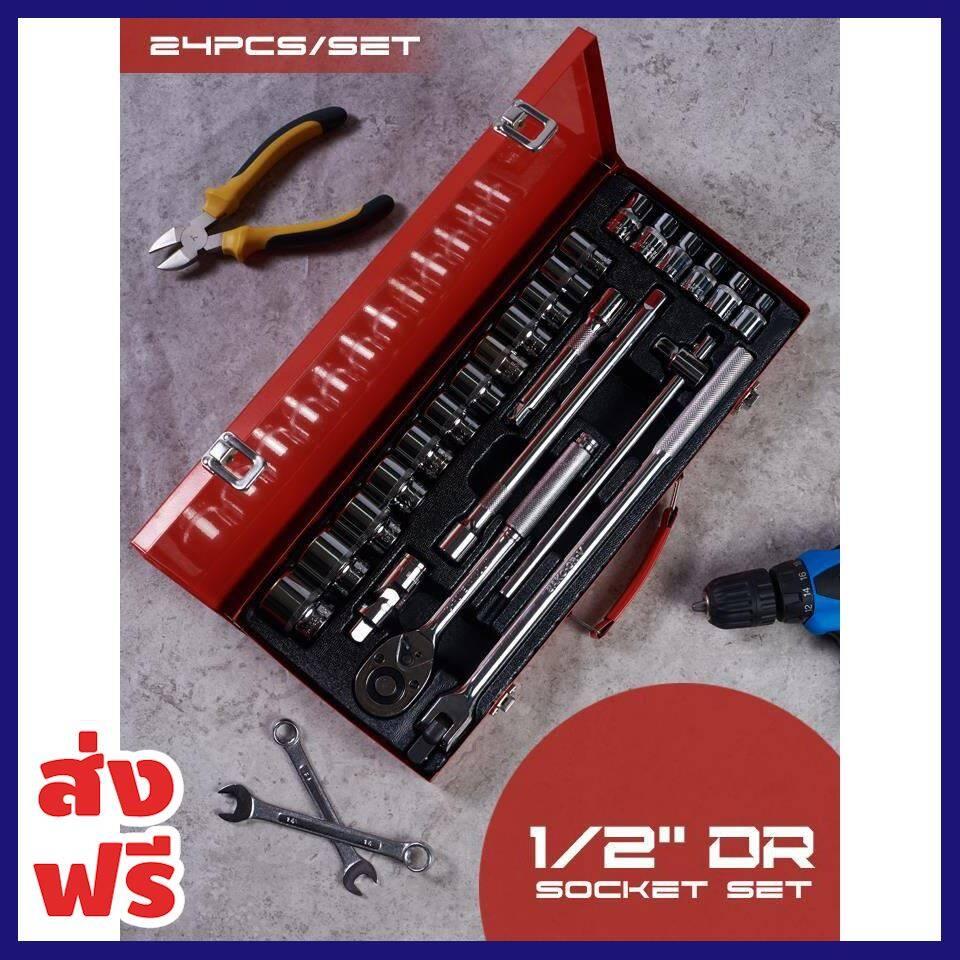 [ส่งฟรี] ชุดประแจและบล็อกเซ็ต 24 ชิ้น 1/2  Dr Socket Set (24piece) ของแท้ จัดส่งไว.
