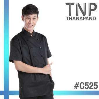 พร้อมส่ง!! เสื้อเชฟ เสื้อเชฟมืออาชีพ ชุดพ่อครัว สีดำ แขนสั้น กระดุมเซฟตี้สองแถว เนื้อผ้า RayonPro™ รหัส #C525 ชุดกุ๊ก เสื้อกุ๊ก TNP Thanapand ฐานะภัณฑ์