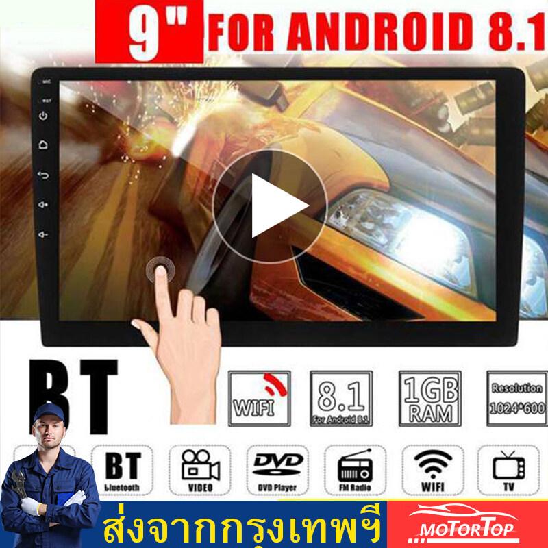 【จัดส่งฟรี】2 Din 9 นิ้ว Android 8.1 สากลรถวิทยุดินแดงคู่สเตอริโอ 2din Gps นำทางใน Dash วิดีโอ Wifi Usb บลูทู ธ รถวิทยุหลาย.