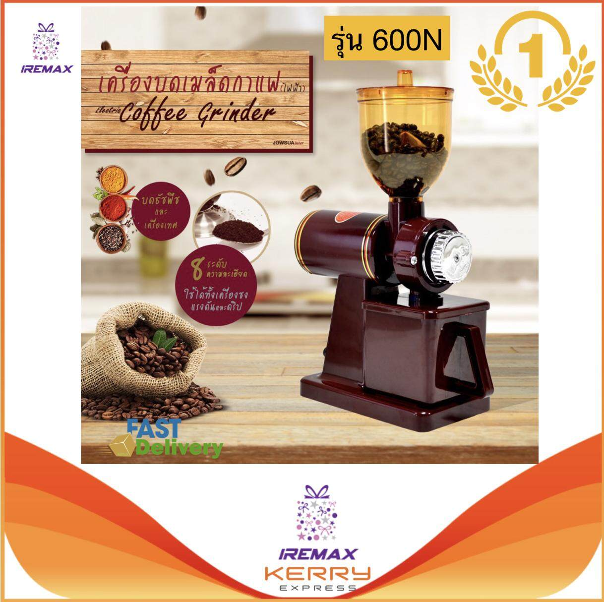 iRemax เครื่องบดกาแฟ เมล็ดกาแฟสด เครื่องบดเมล็ดกาแฟ รุ่น Coffee Grinder 600N