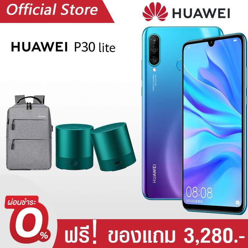【ผ่อน 0% 10 เดือนได้】Huawei P30 lite* 6+128GB 6.15นิ้ว / รับฟรี Huawei Mini Speaker +Backpack huawei ปรับราคา p30 series ใหม่ เป็นเจ้าของง่ายกว่าเดิม - HUAWEI ปรับราคา P30 Series ใหม่ เป็นเจ้าของง่ายกว่าเดิม