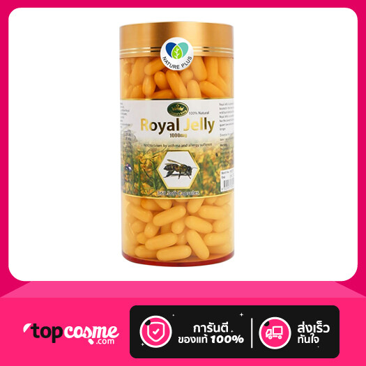 โปรโมชั่น เนเจอร์ส คิง รอยัล เจลลี่ อาหารเสริมนมผึ้ง Nature's King Royal Jelly 2% 1000mg 365 Soft Capsules