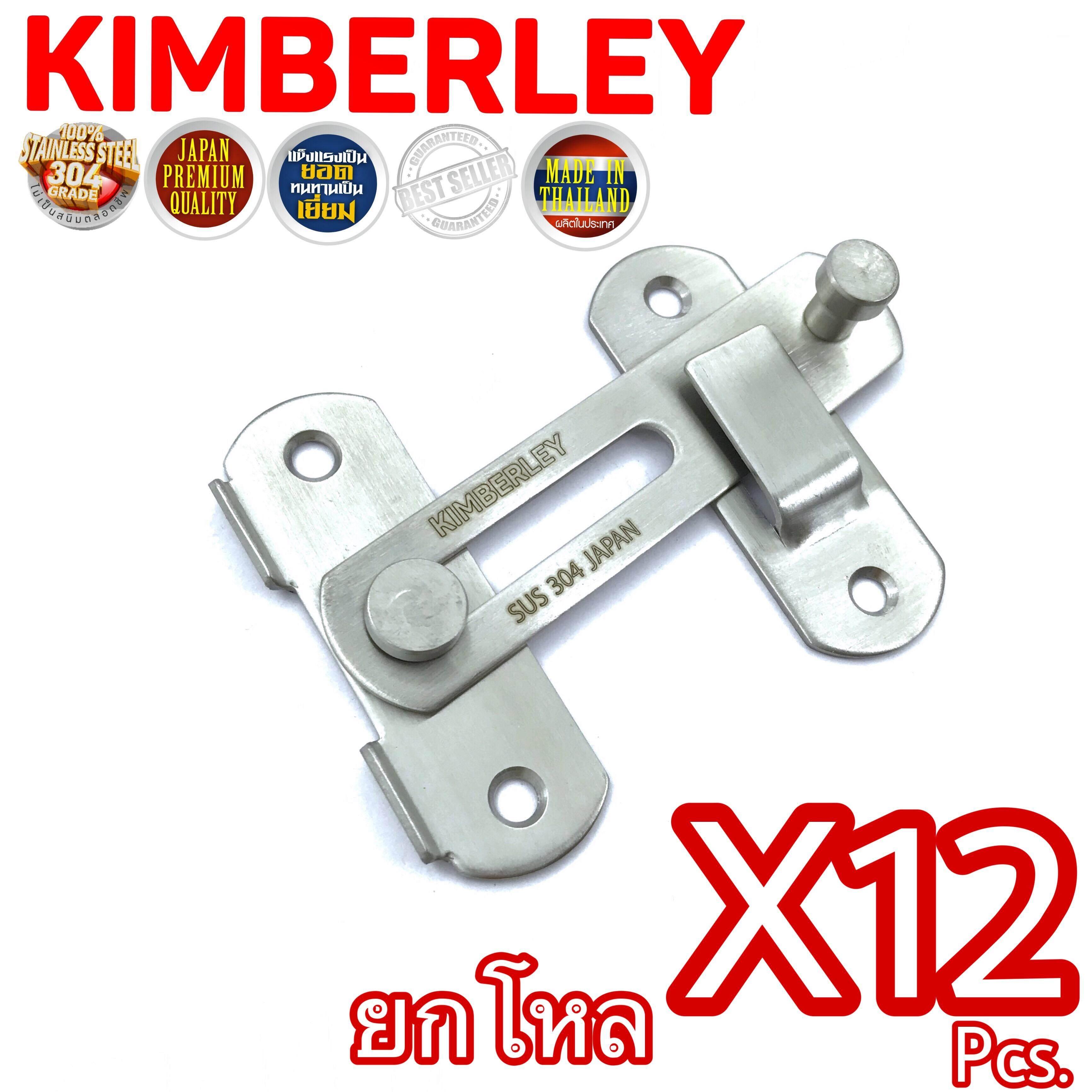 "KIMBERLEY กลอนสับประตู กลอนสับบานเลื่อน กลอนสับหน้าต่าง สแตนเลสแท้ NO.599-4"" SS (SUS 304 JAPAN)(12 ชิ้น)"