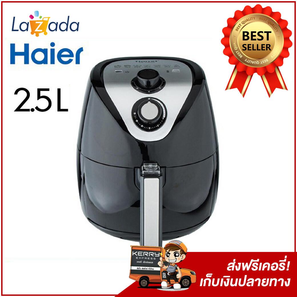ส่งฟรี!! หม้อทอดไร้มัน Hailer รุ่น Haf-K25b2 สามารถทำอาหารอร่อยได้ตามต้องการ หลากหลายเมนู ทั้ง ทอด อบ ย่าง หรือเบเกอรี่ ทำความสะอาดได้ง่าย ความจุ 2.5 ลิตร 1500 วัตต์ หม้อทอดไฟฟ้า หม้อทอดไฟฟ้า Haier หม้อทอดไร้น้ํามัน หม้อทอดhaier หม้อทอดไร้น้ำ Oil Fryers.