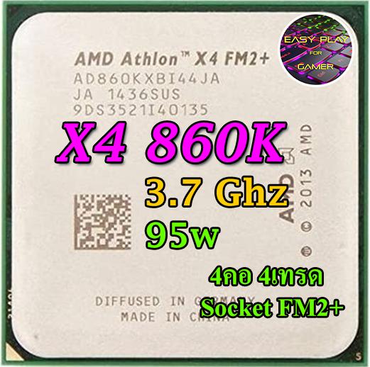 ซีพียู Cpu Amd Athlon X4 860k 3.7ghz 4คอ4เทรด Socket Fm2+ ฟรีซิลิโคน1ซอง (x4 860 K).