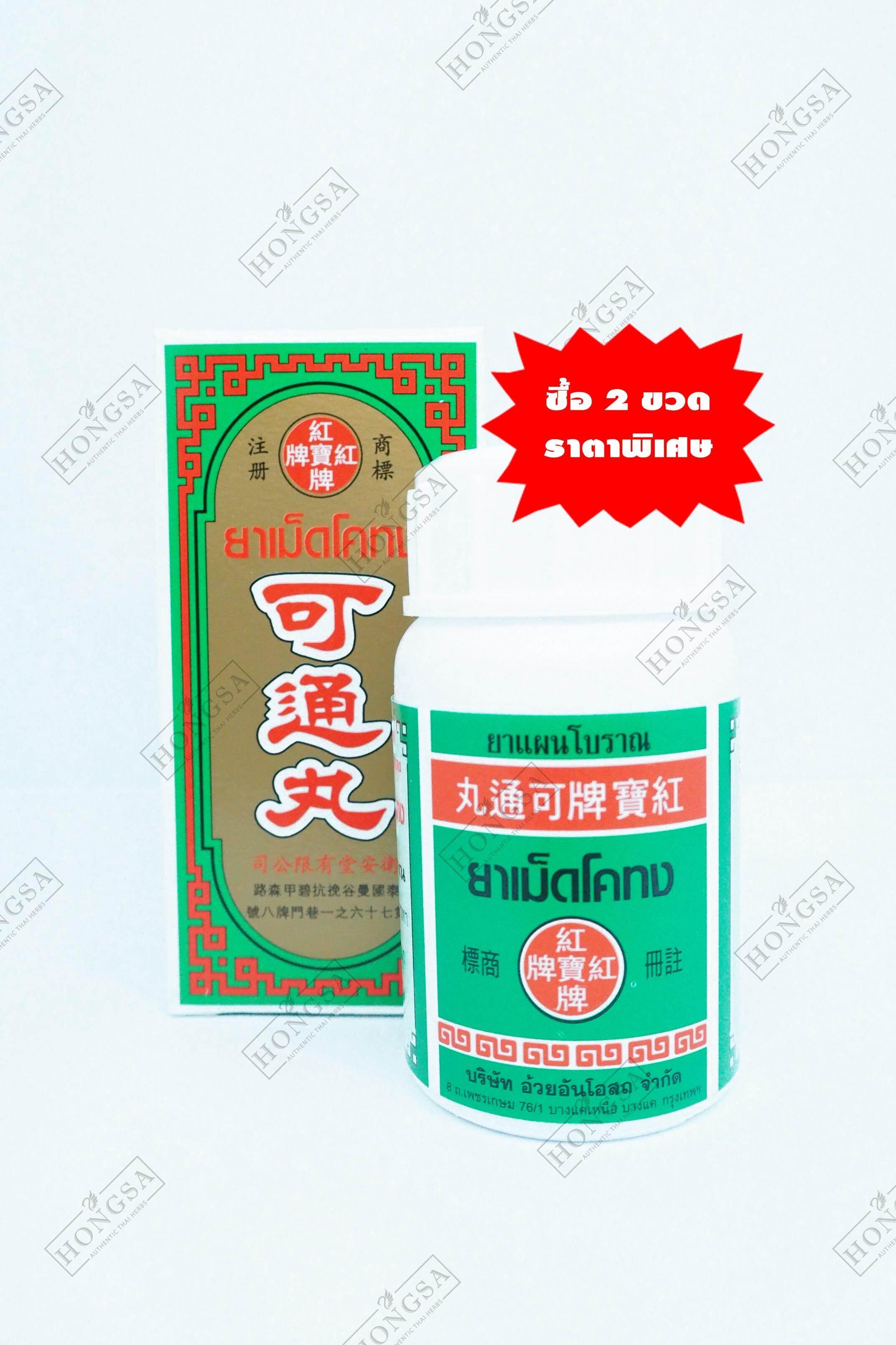 (ซื้อ 6 ขวด ราคาพิเศษ) สมุนไพรจีนเม็ดโคทง อ้วยอันโอสถ 200 เม็ด/ขวด By Greentech Biolab.