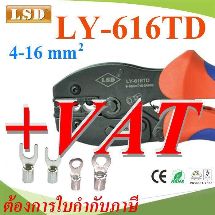 คีมย้ำหางปลา LSD ย้ำหัวสายไฟ หางปลาแบบไม่มีฉนวน ขนาด 4-16mm² รุ่น LSD-LY-616TD