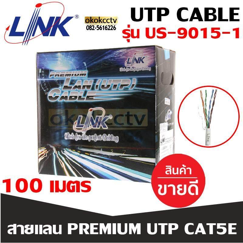 สายแลน Cat5e Utp Cable (100 เมตร) Link รุ่น Us-9015-1 ของแท้100% By Okokcctv.