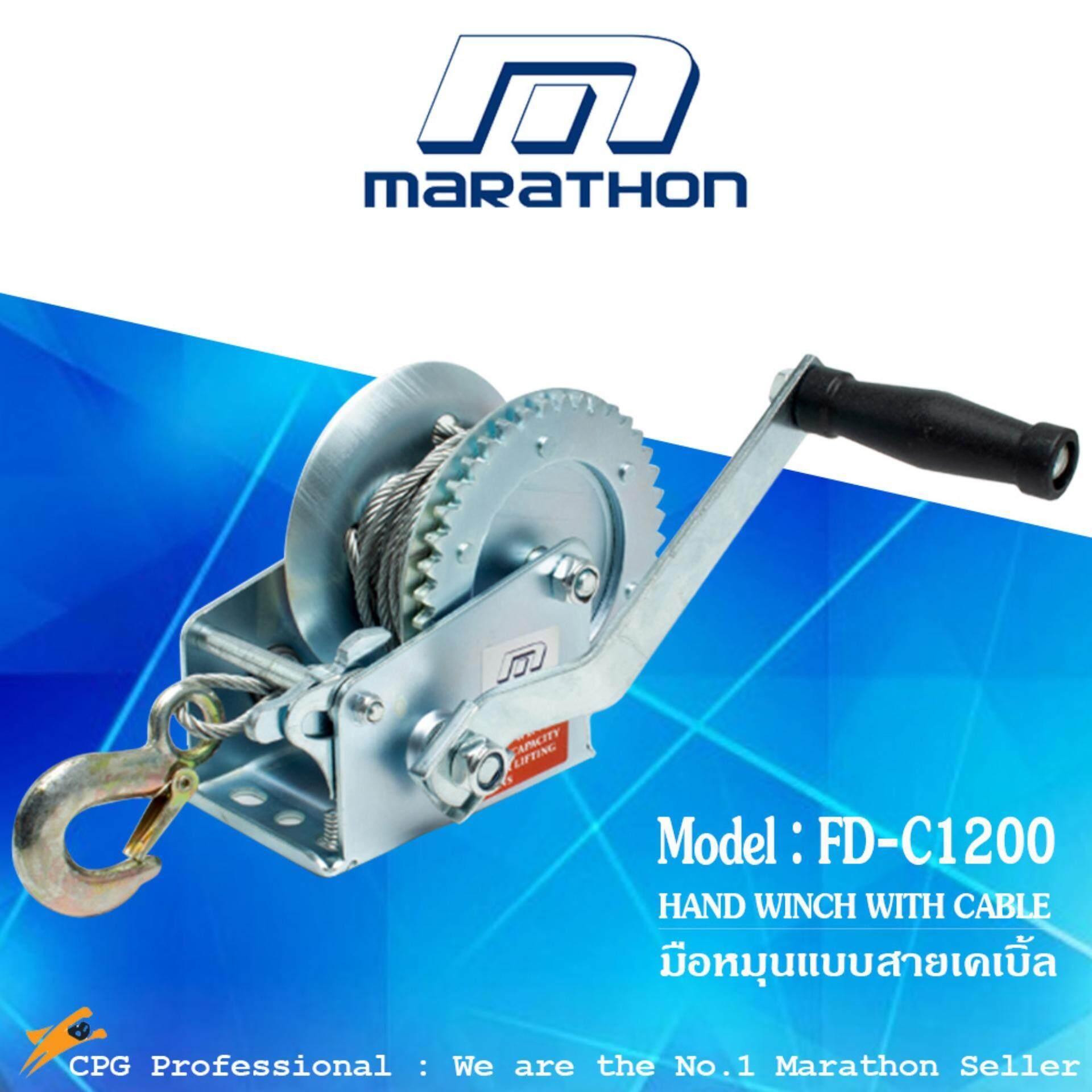 MARATHON กว้านมือหมุน สลิง รับน้ำหนักสูงสุด 540 กก. รุ่น FD-C1200