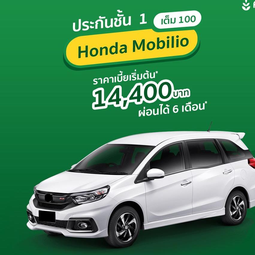 """ประกันชั้น 1 เต็ม ต้อง LAZADA เท่านั้น ขับ Honda Mobilio อยู่...เทียบเบี้ยได้เลย ทั้งซ่อมศูนย์ และ ซ่อมอู่ทั่วไป ✨ เบี้ยเริ่มต้นเพียง 14,400 บาท พร้อม ทุนประกันสูงสุด 470,000 บาท* และ """"NO DD ไม่มีค่าเสียหายส่วนแรก"""