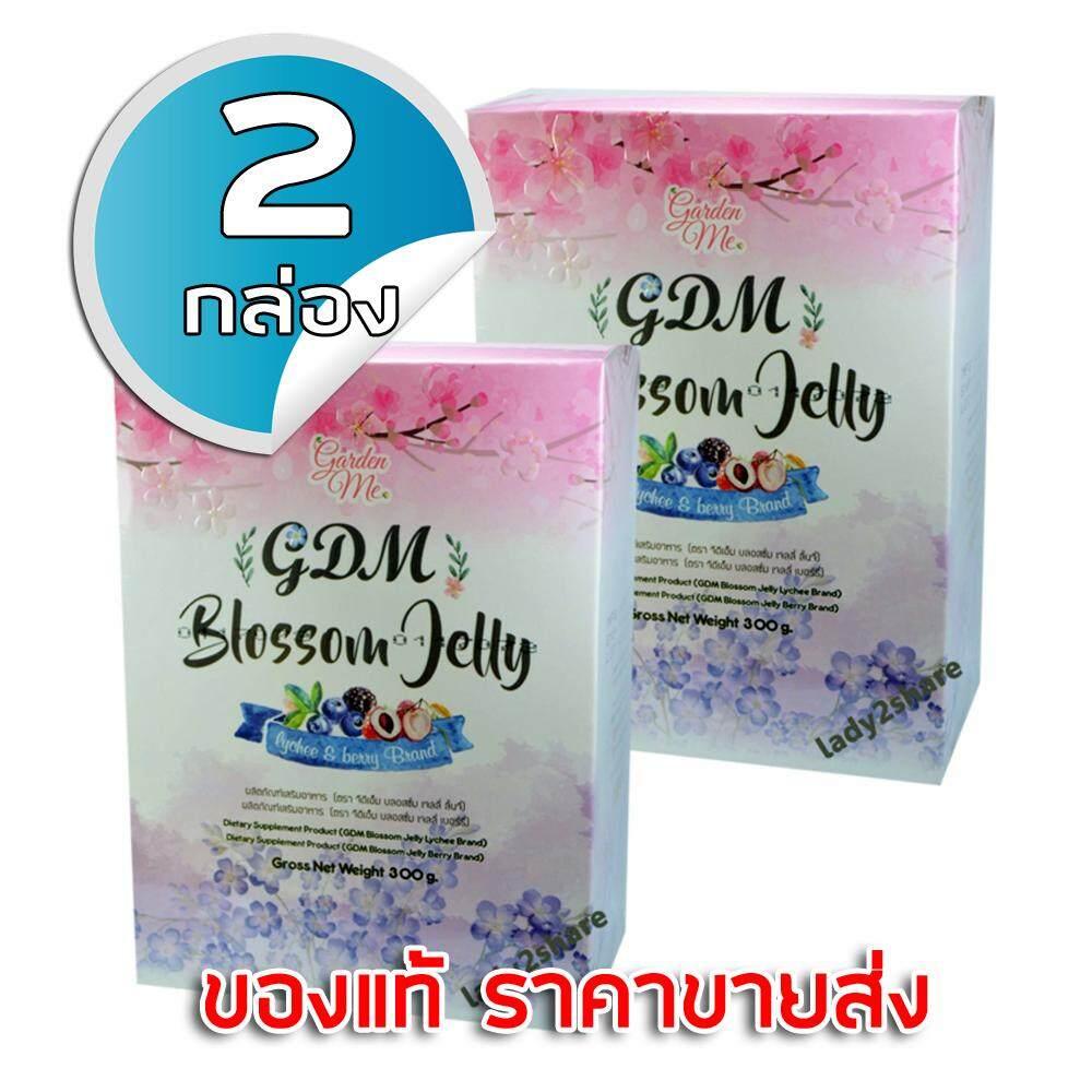เจลลี่หุ่นสวย Gdm Blossom Jelly By ใหม่ดาวิกา ลดน้ำหนักอย่างปลอดภัยด้วยเจลลี่รสผลไม้ 2 กล่อง (20 ซอง/กล่อง).