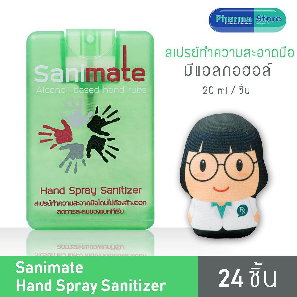 Sanimate Spray Sanitizer [24 ชิ้น] สเปรย์แอลกอฮอล์ ทำความสะอาดมือ พกพาได้ ไม่ต้องล้างออก By Pharmastore.