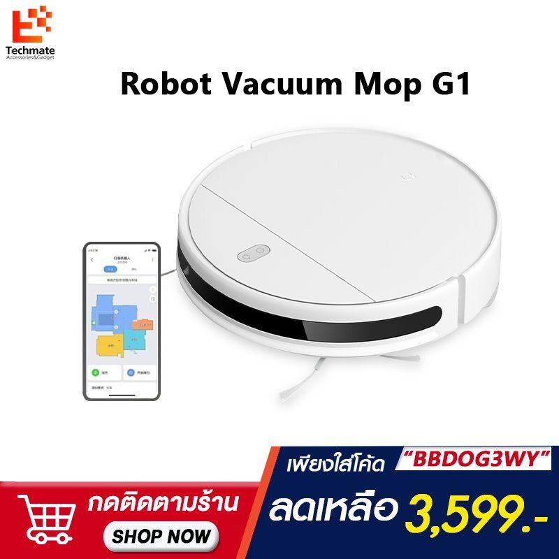 โปรโมชั่น [เหลือ 3,599 code BBDOG3WY]  Mijia Robot Vacuum Mop G1 เครื่องดูดฝุ่นหุ่นยนต์อัจฉริยะ mi ราคาถูก หุ่นยนต์ทำความสะอาด เครื่องดูดฝุ่นอัจฉริยะ หุ่นยนต์กวาดพื้น เครื่องดูดฝุ่นหุ่นยนต์