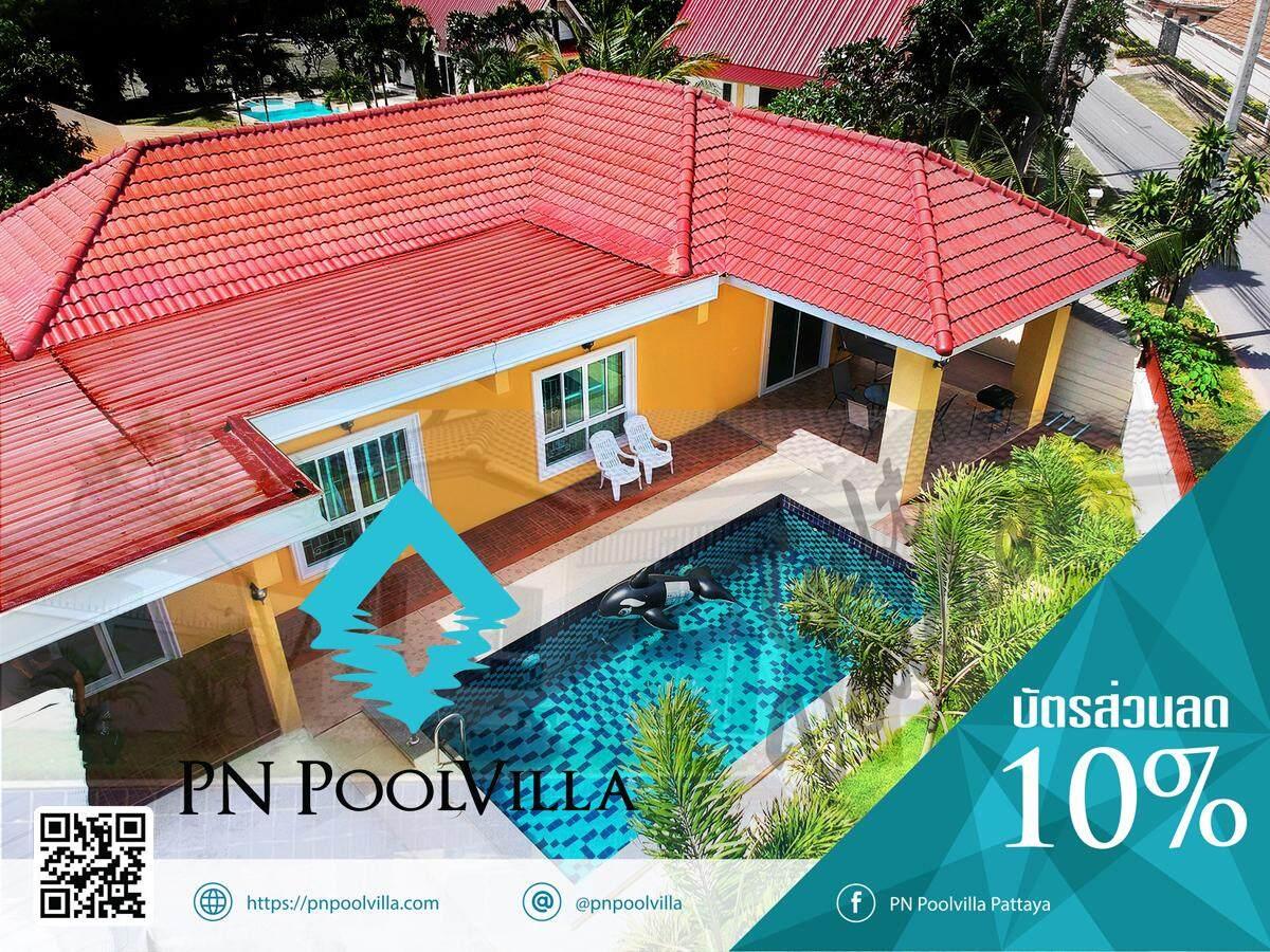Gift Voucher สำหรับบ้าน Ozone Pool Villa ที่ Pn Poolvilla พัทยา By Newideascreen.