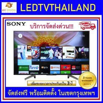 SONY LED TV รุ่น KD-65X8500F 4K Ultra HD High Dynamic Range (HDR) Smart TV  (Android TV) ใหม่ 2018