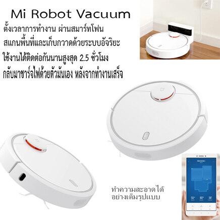 Xiaomi Robot Vacuum Cleaner หุ่นยนต์ดูดฝุ่นอัจฉริยะ รับประกันร้าน 1 ปี ส่งฟรี ควบคุมการทำงานผ่านมือถือ กลับแท่นชาร์จเอง