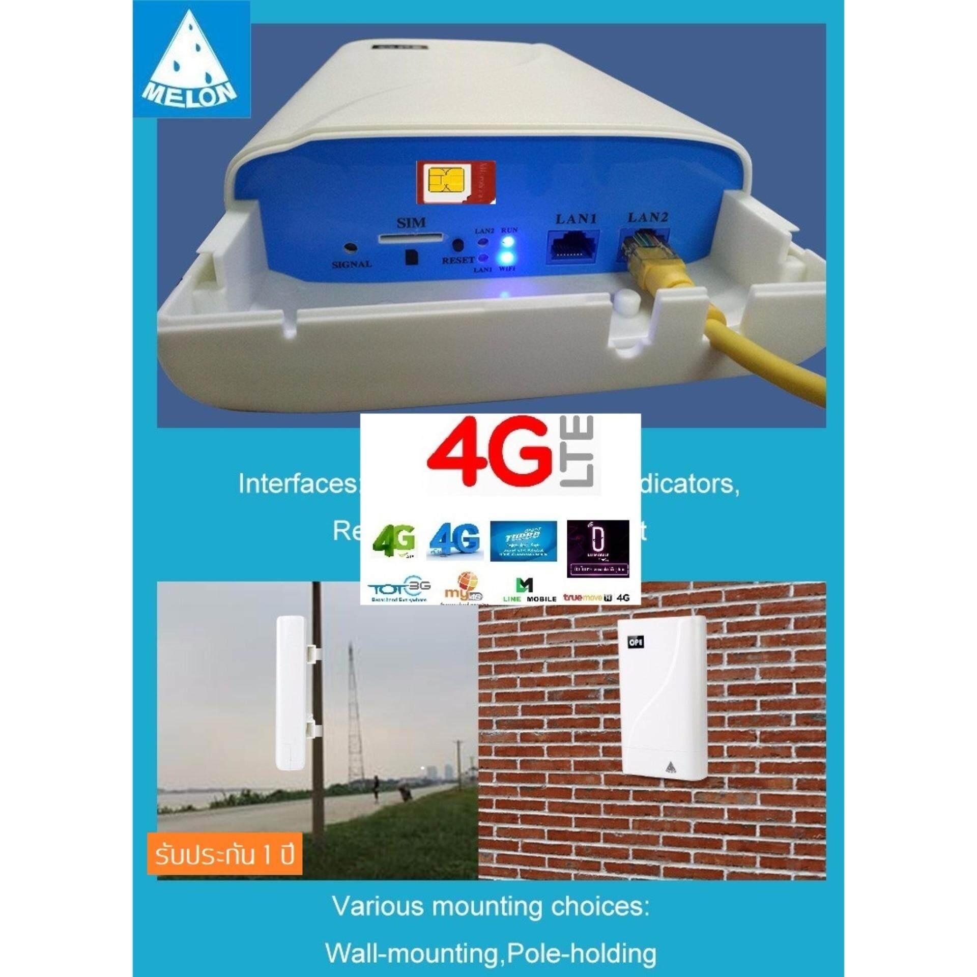 4g Cpe Wireless Router Outdoor เราเตอร์ ใส่ซิม ปล่อย Wifi รองรับ 3g,4g รองรับการใช้งาน Wifi ได้สูงสุด 32 User.