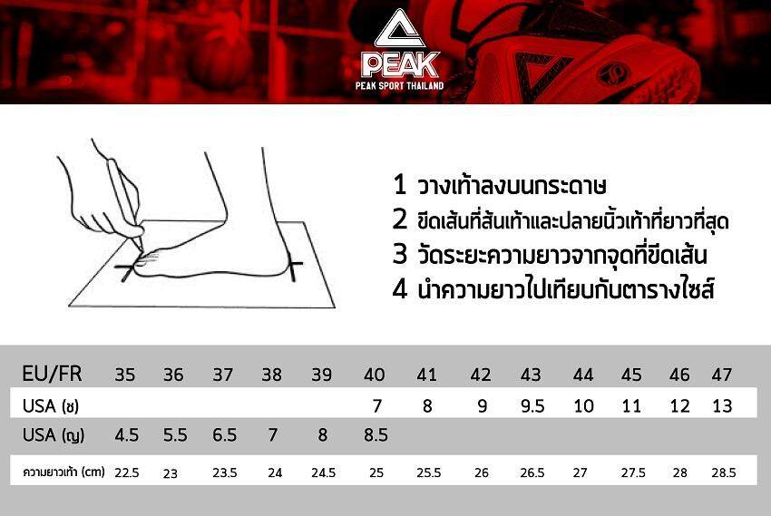 Image 3 for PEAK รองเท้า บาสเกตบอล Basketball shoes ทุกสภาพ สนาม พีค รุ่น E63141A - Red