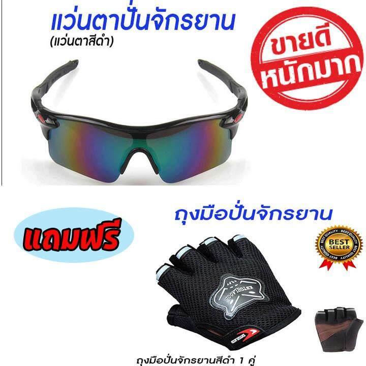 (แว่นตาa0) แว่นตาปั่นจักรยาน แว่นตากันแดด สีดำ แถมฟรี ถุงมือปั่นจักรยาน สีดำ ราคา 99 บาท.