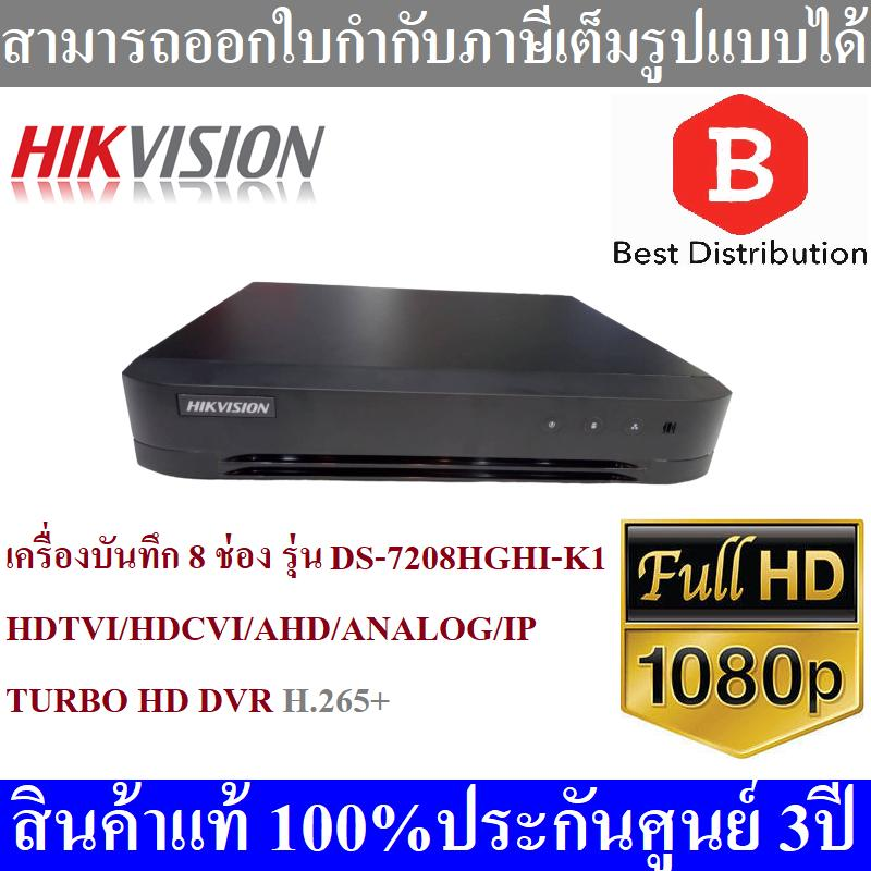 Hikvision เครื่องบันทึกกล้องวงจรปิด 8CH Turbo HD DVR รุ่น DS-7208HGHI-K1 รองรับกล้องทุกระบบ สูงสุด 2 MP H265+