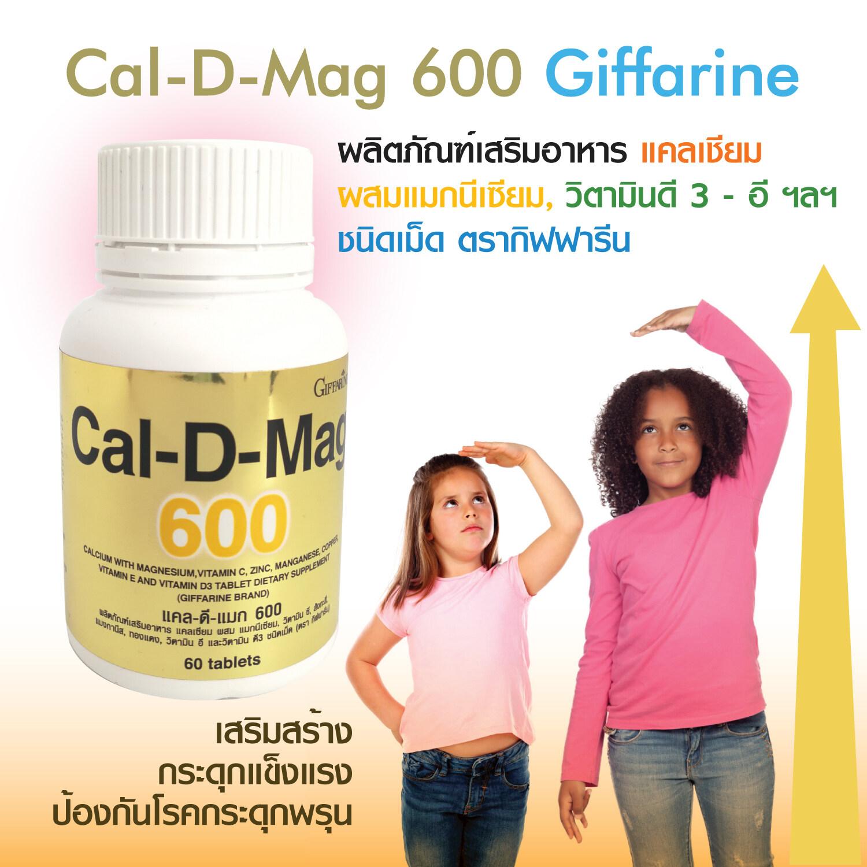 Cal D Mag 600 แคลเซียม เพิ่มความสูง เสริมสร้างกระดูกให้แข็งแรง ป้องกันโรคกระดูกพรุน ลดอาการกระตุกของกล้ามเนื้อ อาการชาปลายมือ ปลายเท้า เป็นตะคริวบ่อย 60 เม็ด(รับประกันของแท้ ส่งไว ได้ของแน่นอน 100 %).