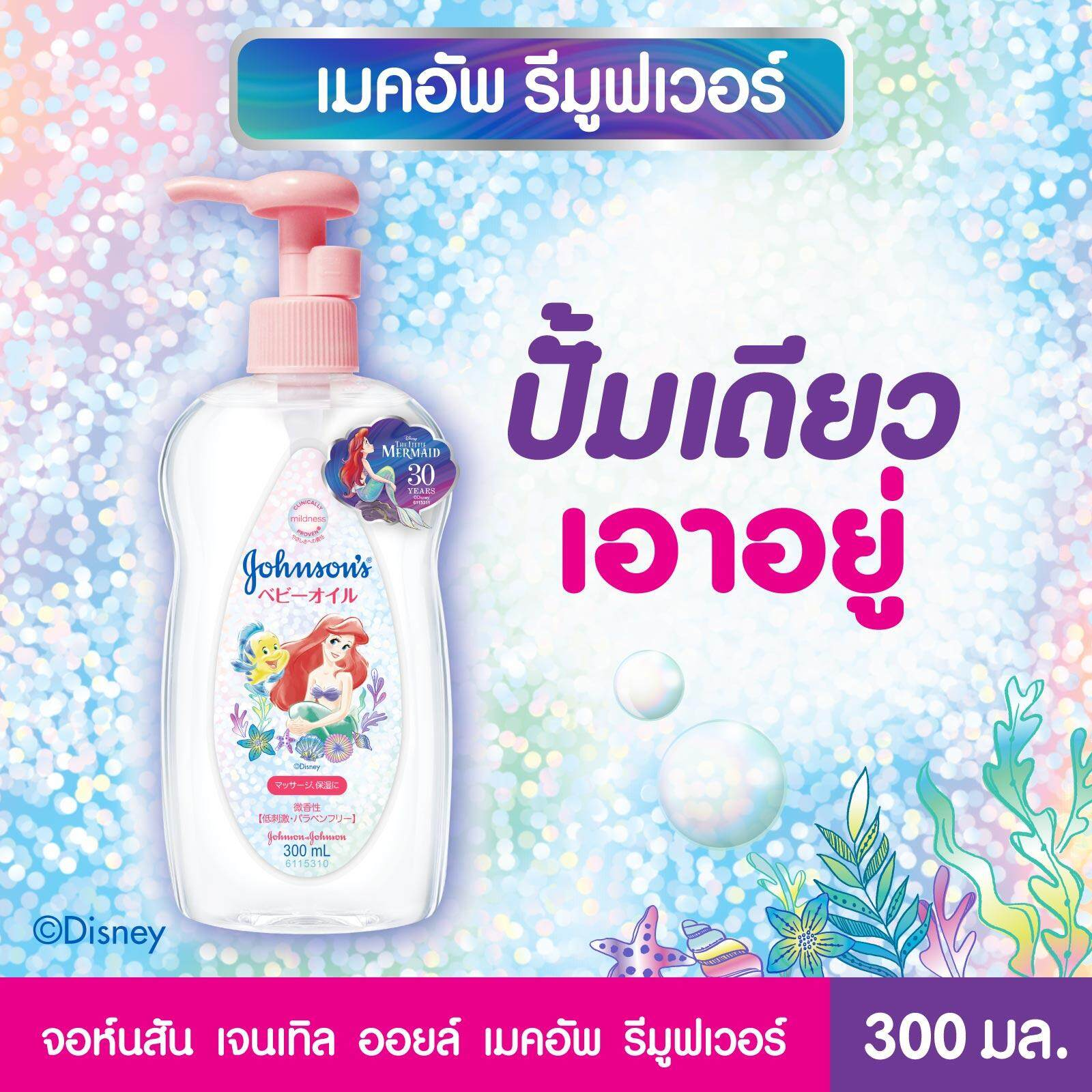 Johnsons Gentle Oil 300ml Little Mermaid By Johnson & Johnson Official Store.