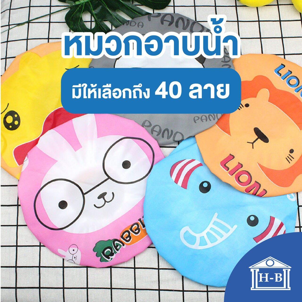 Home Best [เลือกได้ 40 ลาย] หมวกอาบนำ้ ผลิตในไทย ลายน่ารัก หมวกคลุมผมอาบน้ำ หมวกคลุมอาบน้ำ.