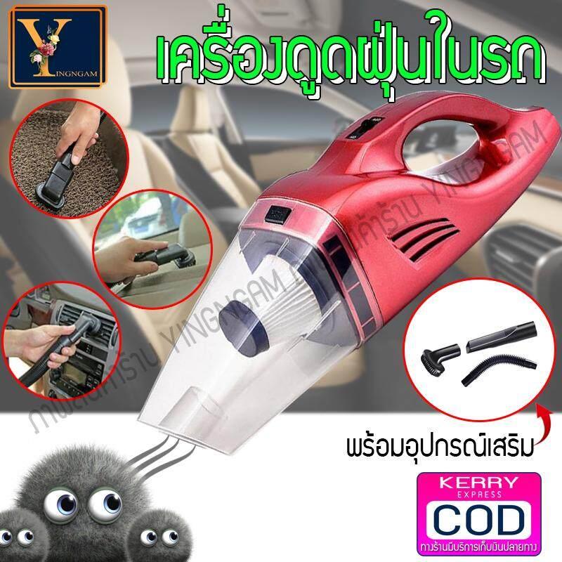 New!เครื่องดูดฝุ่นในรถ Car Vacuum Cleaner ที่ดูดฝุ่นในรถ เครื่องดูดฝุ่นขนาดเล็ก เครื่องดูดฝุ่นไร้สาย เครื่องดูดไรฝุ่น เครื่องดูดฝุ่นรถยนต์ เครื่องดูดฝุ่นพกพา อุปกรณ์ดูแลภายในรถยนต์ ซอกซอนทุกมุม ทำให้รถสะอาดปราศจากสิ่งสกปรก ขนาด 100 วัตต์ yingngam