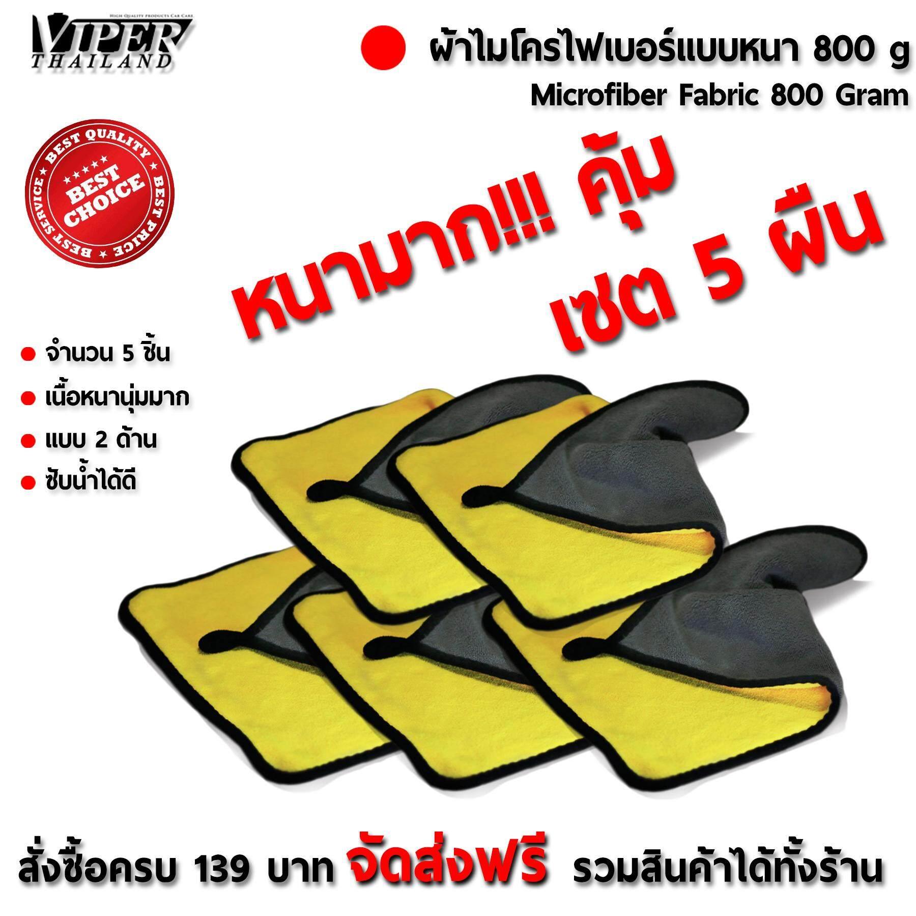 ผ้าไมโครไฟเบอร์ หนามาก 800 กรัม ขนาด40*30 Cm 5 ผืน ผ้าเช็ดรถ ผ้าไมโครไฟเบอร์ Microfiber Cleaning Cloth ผ้าเช็ดทำความสะอาด ผ้าเอนกประสงค์ คละสี-เทา By Viper Thailand.