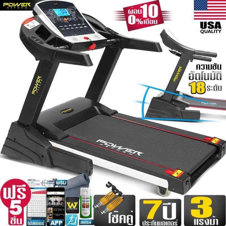 [ผ่อน 0% ส่งฟรี] POWER REFORM ลู่วิ่งไฟฟ้า 3 แรงม้า รุ่น PANTHER ลู่วิ่งออกกำลังกาย เครื่องวิ่งออกกำลังกาย Treadmill 3 Hp ปรับความชันอัตโนมัติ 18 ระดับ โช้คคู่รับแรงกระแทก ต่อมือถือ - ฟรี ! น้ำมันลู่วิ่ง พรมรอง โปสเตอร์สอนวิ่ง วีดีโอสอนโดยโค้ชทีมชาติ App