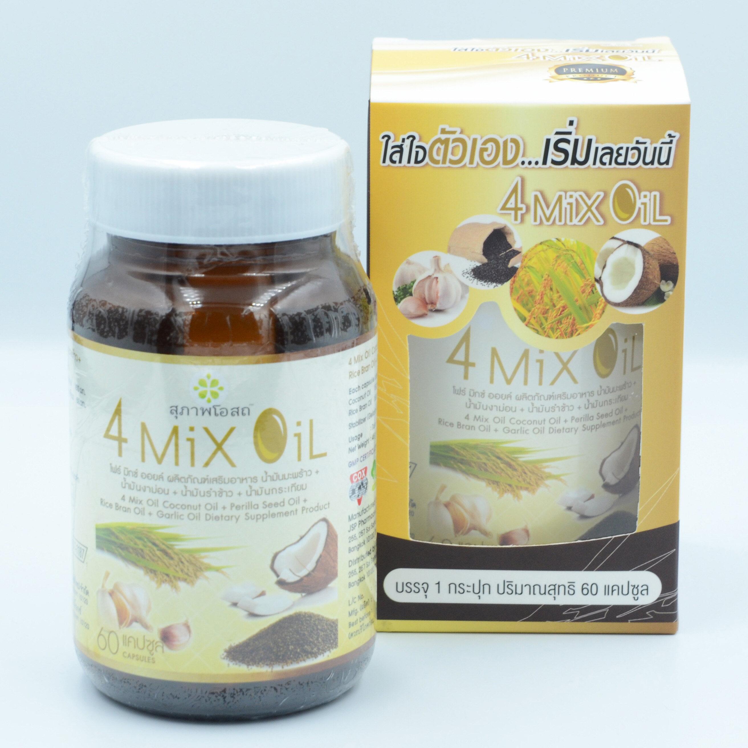 4 MIX OIL น้ำมันสกัดเย็น น้ำมันมะพร้าว น้ำมันงาม่อน น้ำมันรำข้าว น้ำมันกระเทียม 1 กระปุก (60แคปซูล)